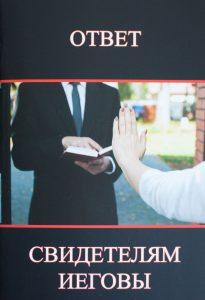 Ответ свидетелям Иеговы