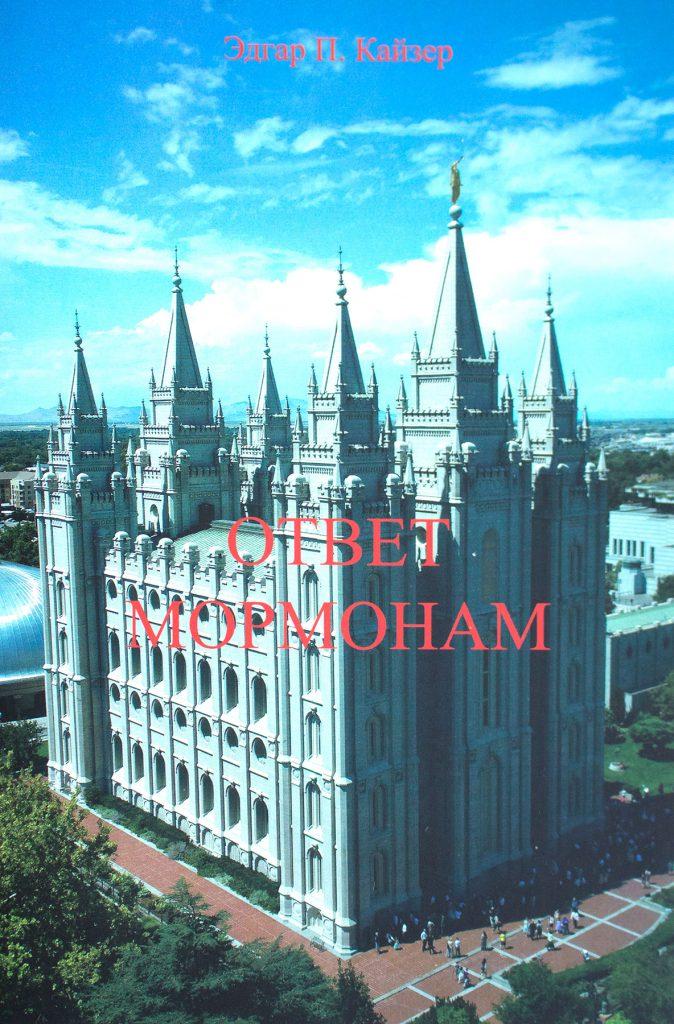 Ответ мормонам