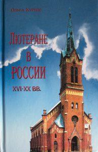 Лютеране в России Курило
