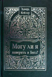 Аннотированный катехизис, первое издание