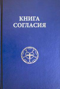 Книга согласия