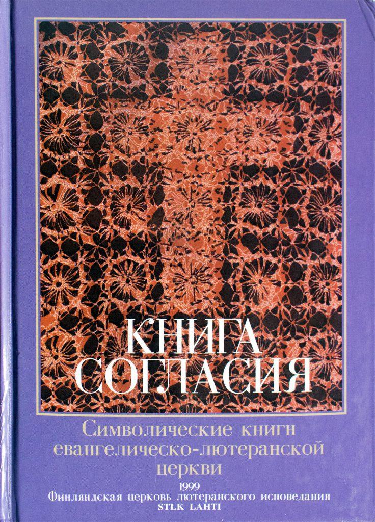 Книга согласия издания финляндской церкви