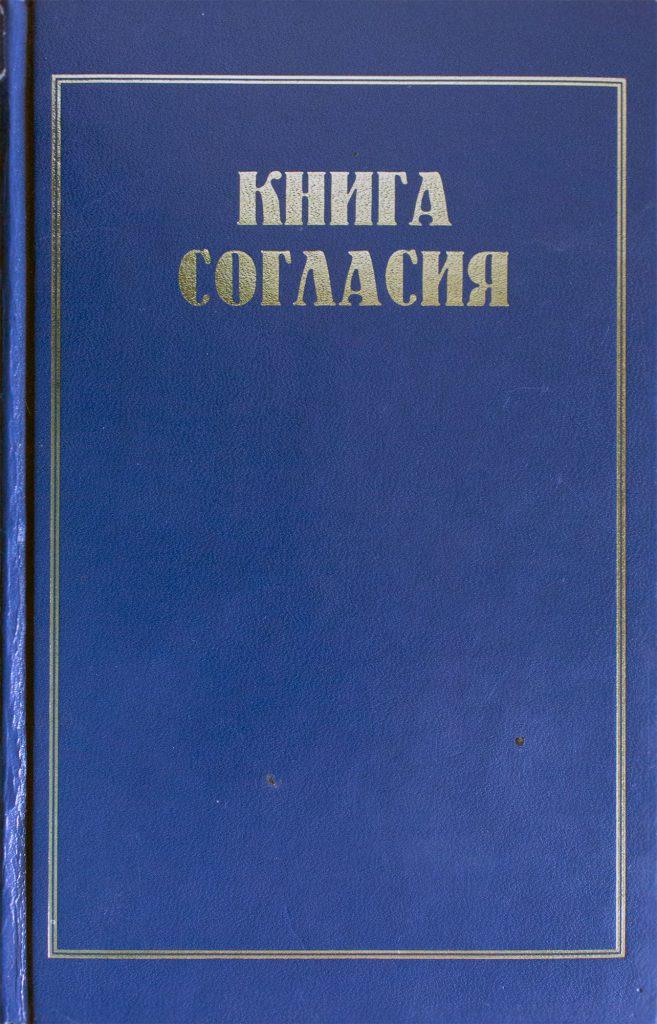 Первое издание Книги согласия