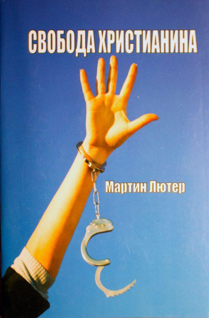 Свобода Христианина (Мартин Лютер)