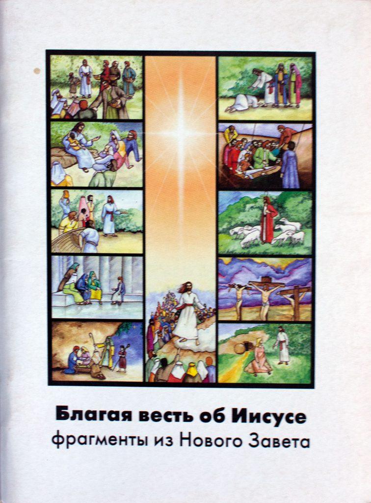 Благая Весть об Иисусе Ленард Галстер