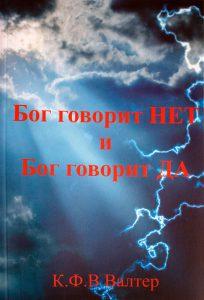 Бог говорит Нет и Бог говорит ДА