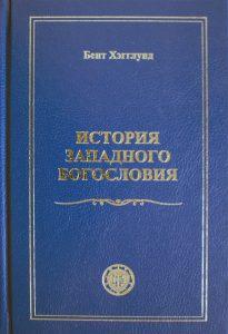 История западного богословия