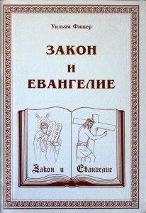 Закон и Евангелие Фишер