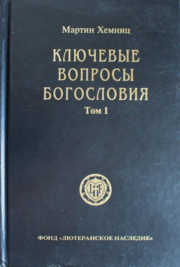 Ключевые вопросы богословия, том.1, Мартин Хемниц