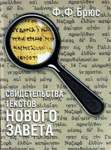 Свидетельства текстов Нового Завета