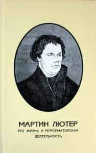 Биография Лютера от Порозовской