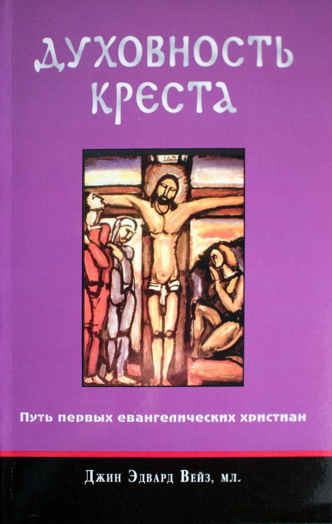 Духовность креста