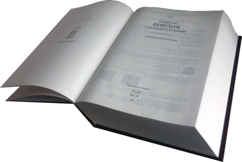 Библия с лютеранскими комментариями