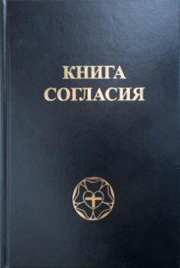 Третье издание книги согласия на русском языке