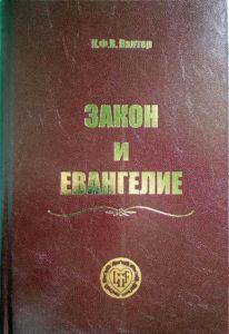 Закон и Евангелие