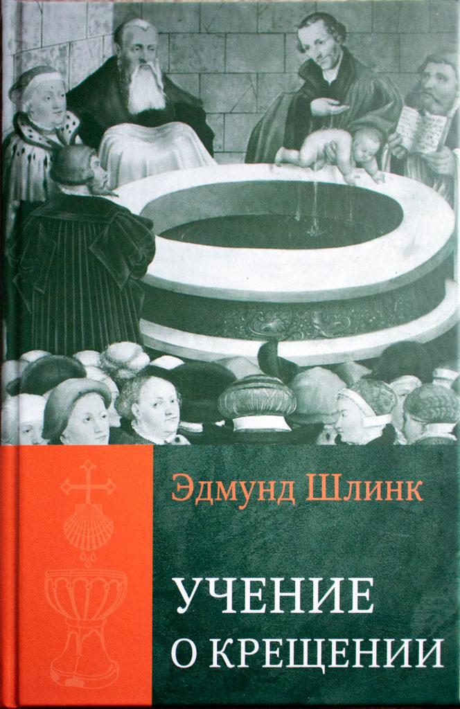 Шлинк Крещение