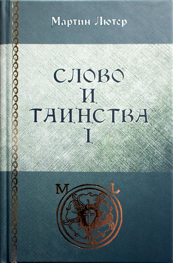 35 том собрания сочинений Лютера