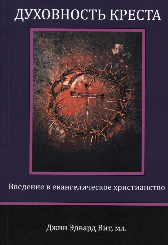 Духовность креста, второе издание