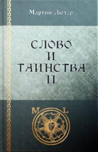 36 том собрания сочинений Лютера на русском языке