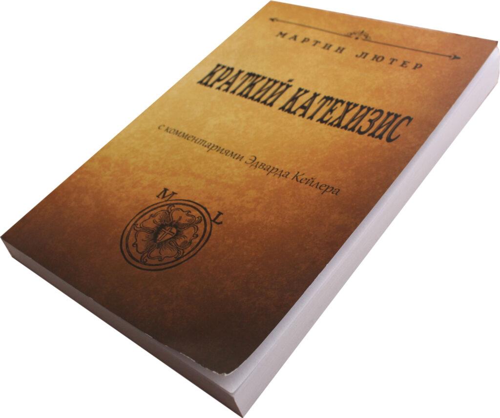Аннотированный краткий катехизис Лютера