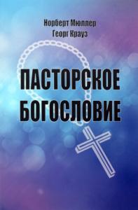 Пасторское богословие